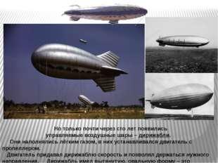Но только почти через сто лет появились управляемые воздушные шары – дирижаб