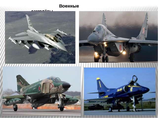 Военные самолёты