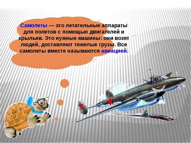 Самолеты — это летательные аппараты для полетов с помощью двигателей и крыль...