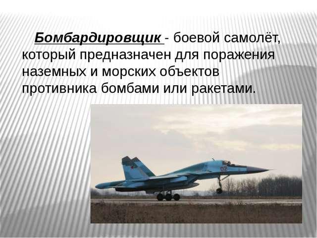 Бомбардировщик - боевой самолёт, который предназначен для поражения наземных...