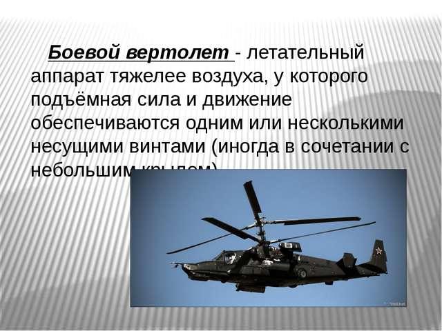 Боевой вертолет - летательный аппарат тяжелее воздуха, у которого подъёмная...