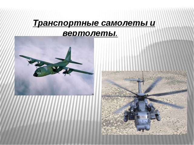 Транспортные самолеты и вертолеты.