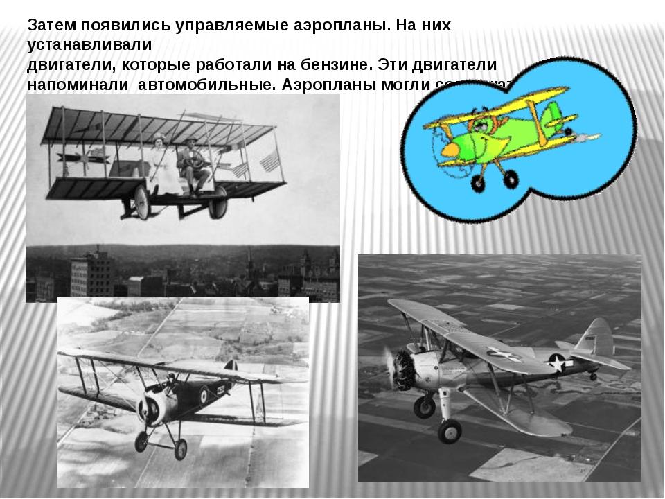 Затем появились управляемые аэропланы. На них устанавливали двигатели, которы...