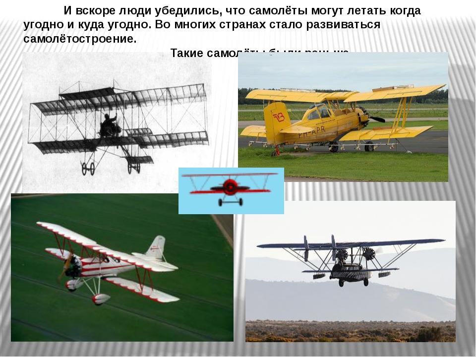 И вскоре люди убедились, что самолёты могут летать когда угодно и куда угодн...