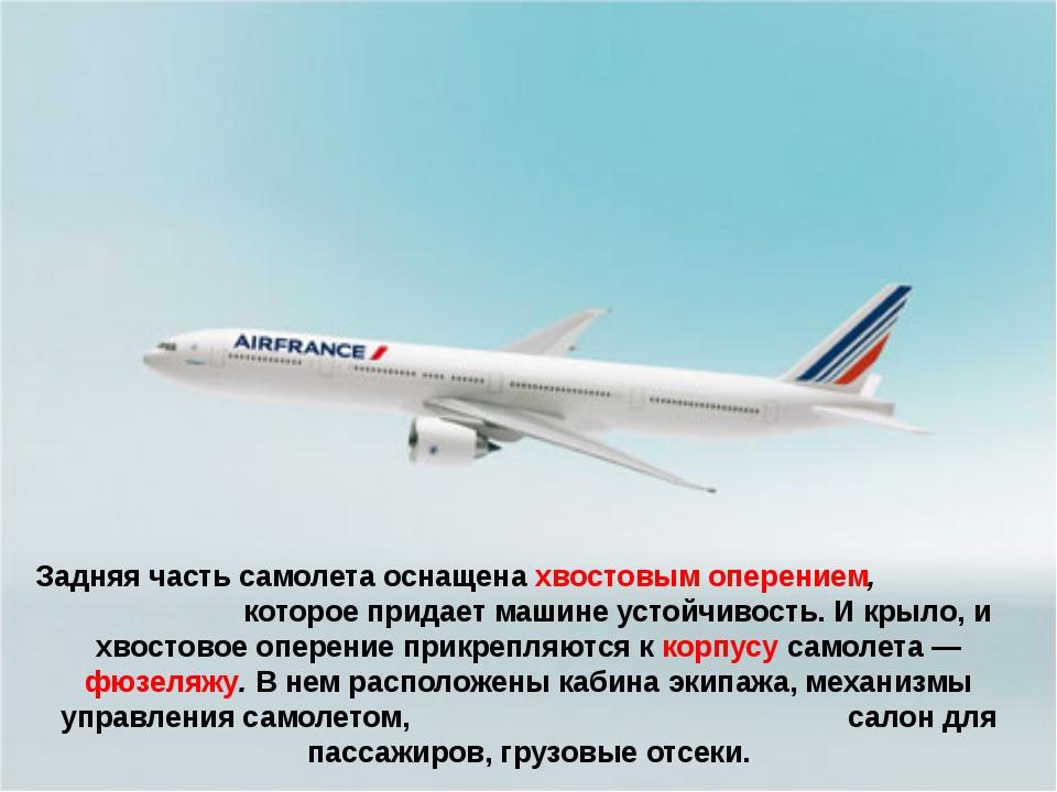 Задняя часть самолета оснащена хвостовым оперением, которое придает машине у...
