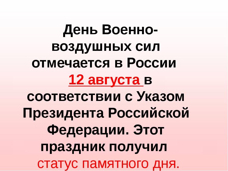 День Военно-воздушных сил отмечается в России 12 августа в соответствии с Ук...