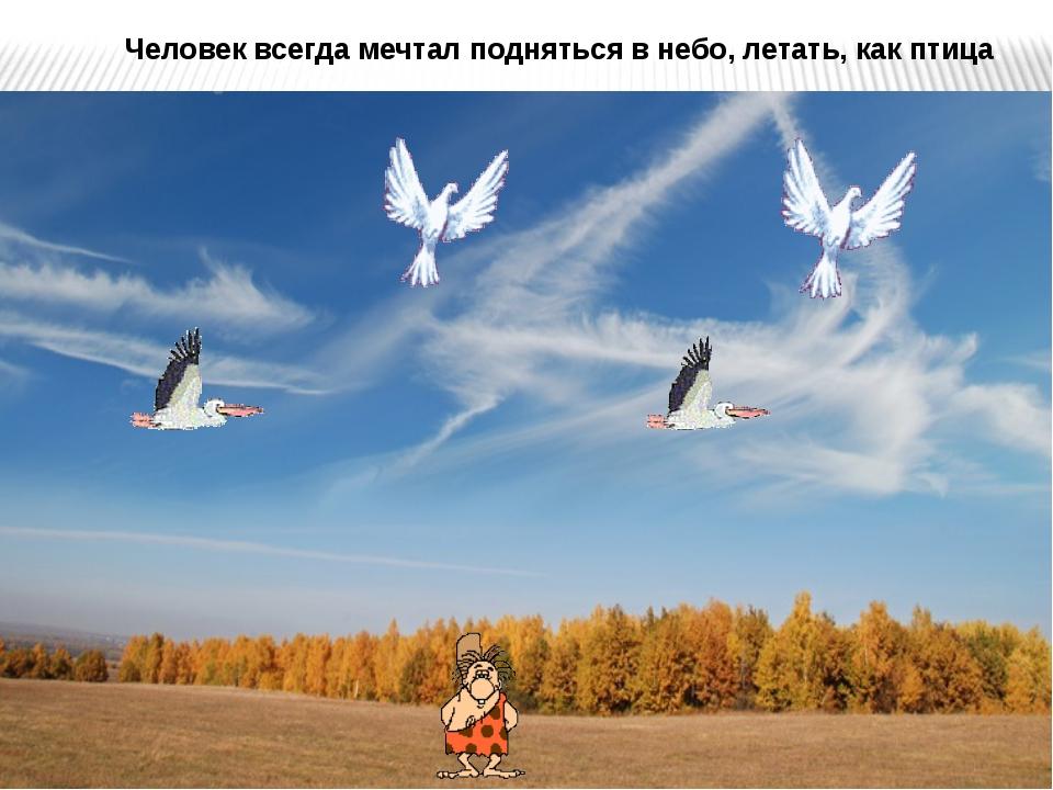Человек всегда мечтал подняться в небо, летать, как птица. .