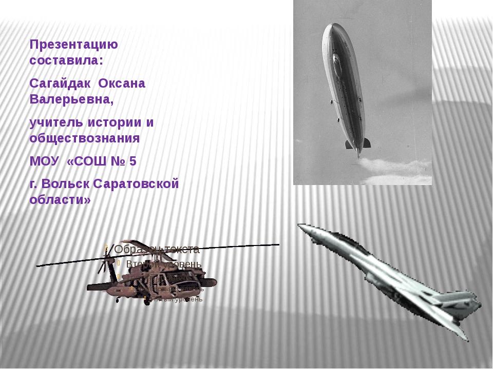 Презентацию составила: Сагайдак Оксана Валерьевна, учитель истории и общество...