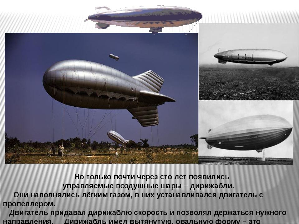 Но только почти через сто лет появились управляемые воздушные шары – дирижаб...