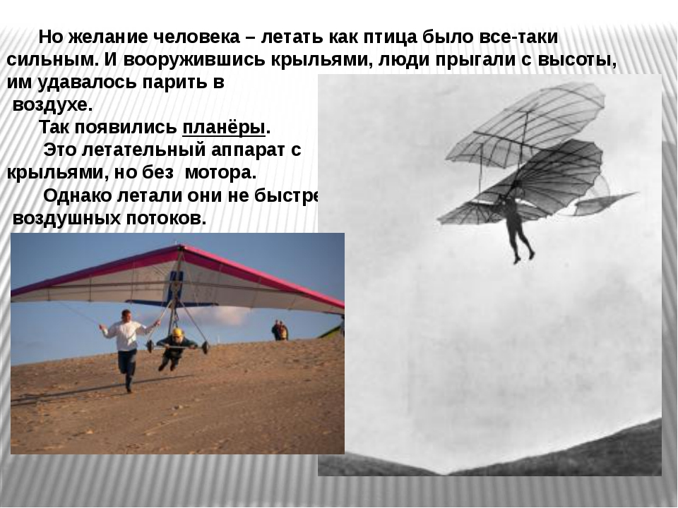 Но желание человека – летать как птица было все-таки сильным. И вооружившись...