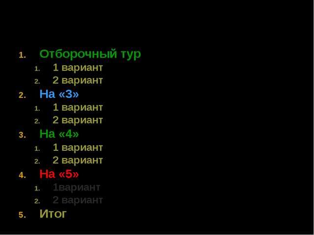 План игры: Отборочный тур 1 вариант 2 вариант На «3» 1 вариант 2 вариант На «...