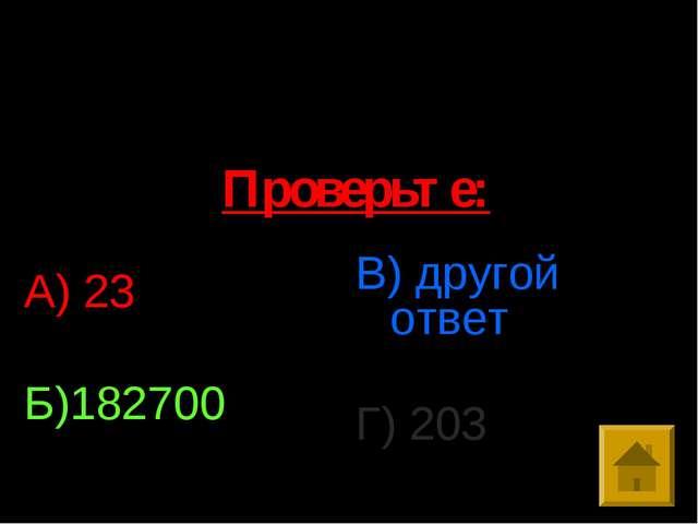 № 8. Решить уравнение: 6090:х=30 А) 23 Б)182700 В) другой ответ Г) 203 Провер...