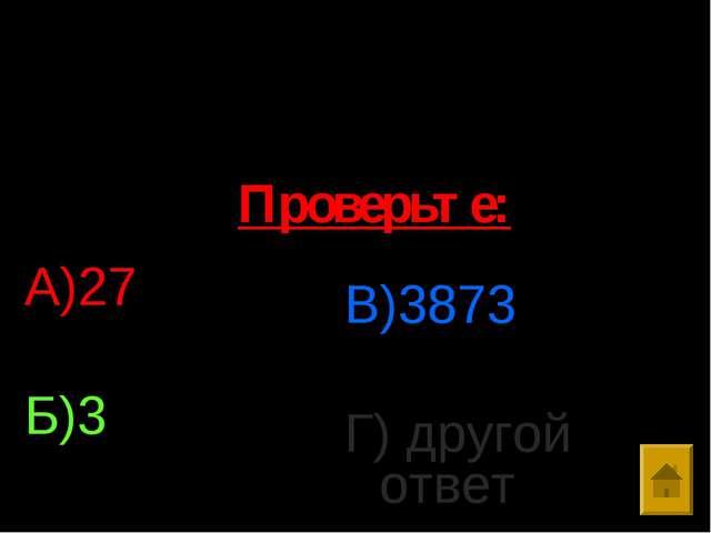 № 10. Решить уравнение: 18*(15-х)=216 А)27 Б)3 В)3873 Г) другой ответ Проверь...