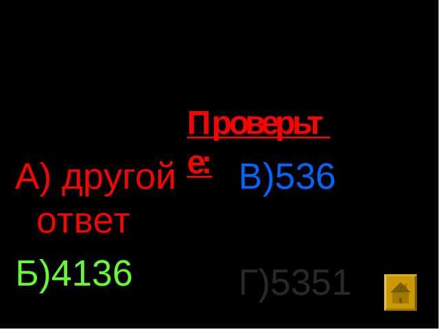 2. Выполните деление: 20904:39 А) другой ответ Б)4136 В)536 Г)5351 Проверьте: