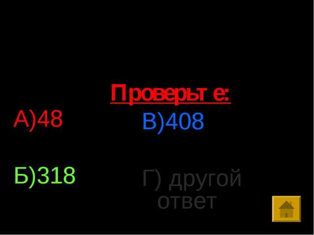 3.Выполните деление: 17544:43 А)48 Б)318 В)408 Г) другой ответ Проверьте: