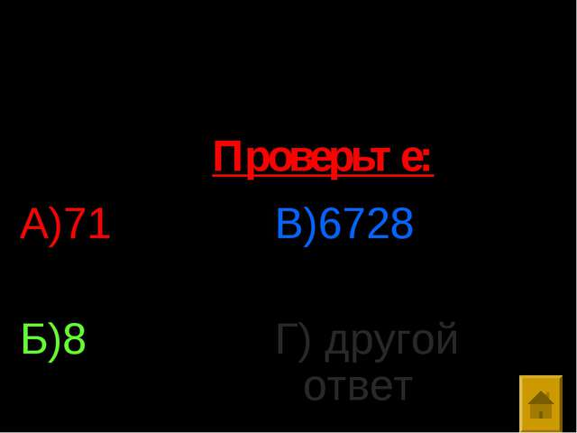 11. Решить уравнение: 232:х+21=50 А)71 Б)8 В)6728 Г) другой ответ Проверьте: