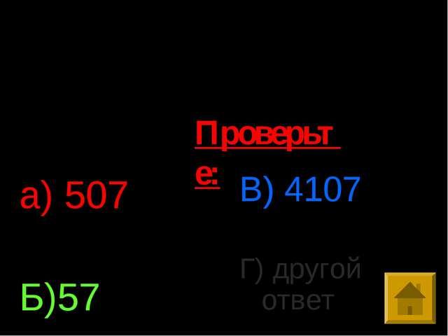 3. Выполните деление: 18759:37 а) 507 Б)57 В) 4107 Г) другой ответ Проверьте: