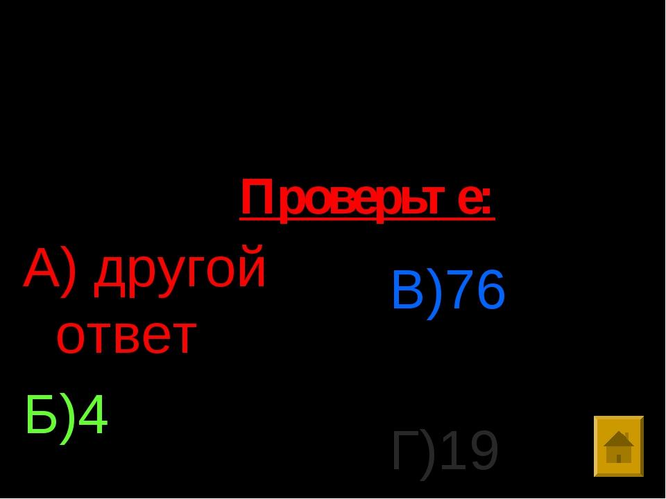 № 9. Решить уравнение: 2у-15=23 А) другой ответ Б)4 В)76 Г)19 Проверьте: