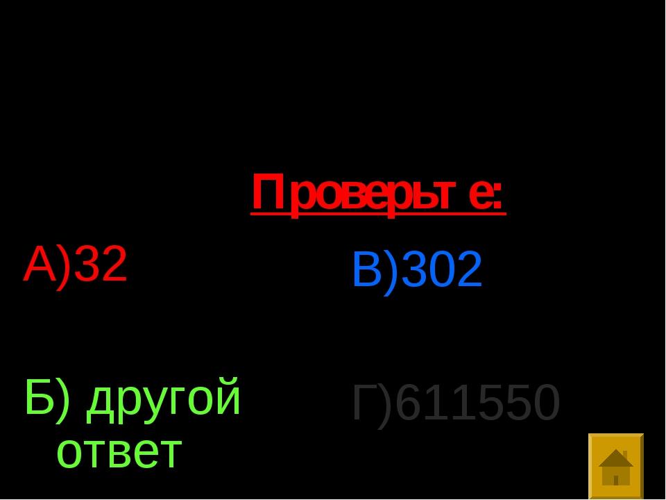 8. Решить уравнение: 13590:к=45 А)32 Б) другой ответ В)302 Г)611550 Проверьте: