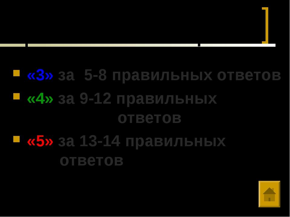 Выставляется оценка: «3» за 5-8 правильных ответов «4» за 9-12 правильных  о...
