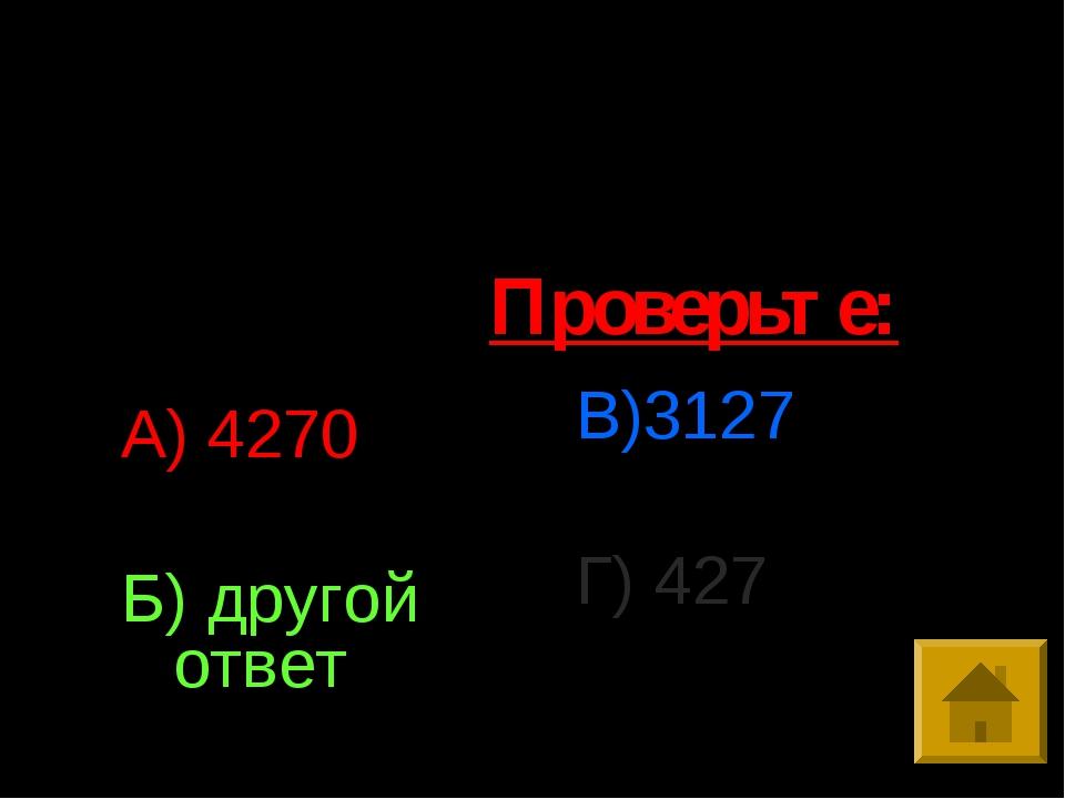 2. Выполните деление: 20496:48 А) 4270 Б) другой ответ В)3127 Г) 427 Проверьте: