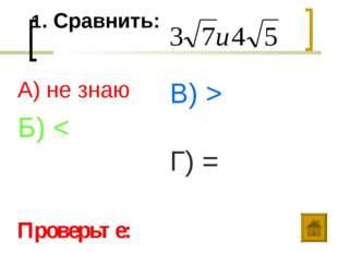 1. Сравнить: А) не знаю Б) < В) > Г) = Проверьте: