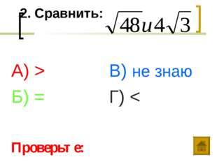 2. Сравнить: А) > Б) = В) не знаю Г) < Проверьте: