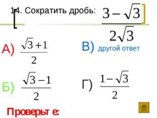 14. Сократить дробь: А) Б) В) другой ответ Г) Проверьте: