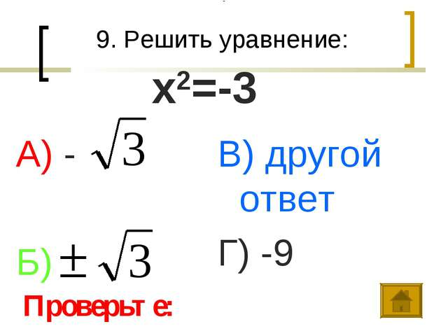 9. Решить уравнение: А) - Б) В) другой ответ Г) -9 Проверьте: х2=-3 -