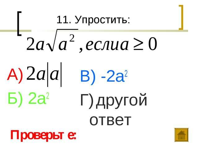 11. Упростить: А) Б) 2а2 В) -2а2 Г) другой ответ Проверьте: