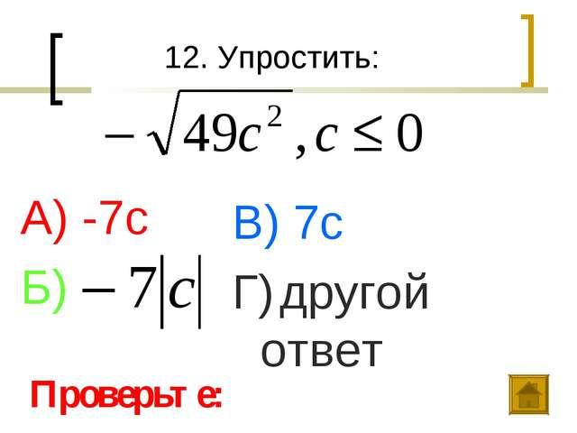 12. Упростить: А) -7с Б) В) 7с Г) другой ответ Проверьте: