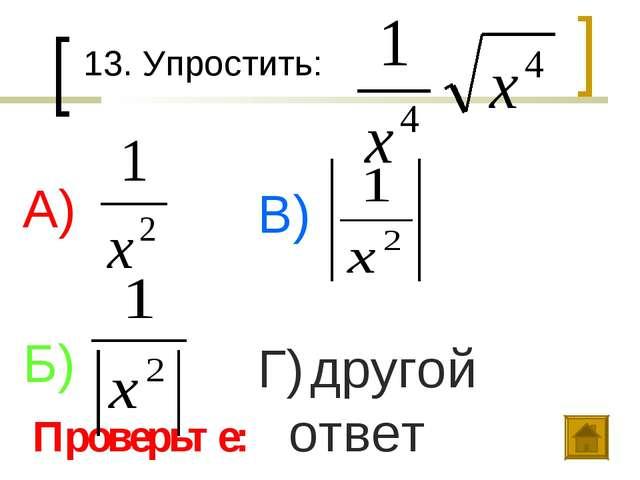 13. Упростить: А) Б) В) Г) другой ответ Проверьте:
