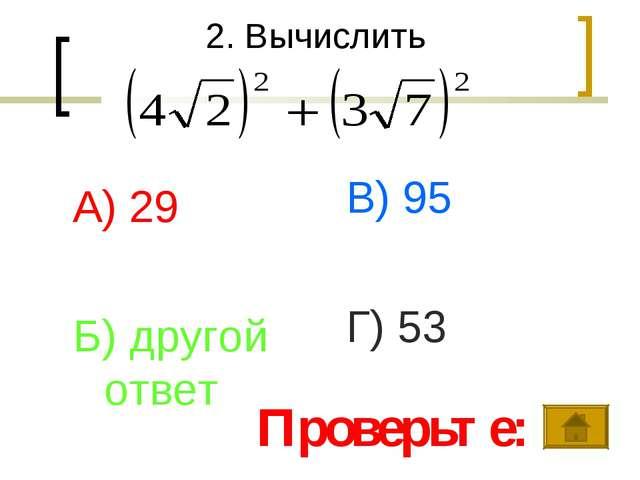 2. Вычислить А) 29 Б) другой ответ В) 95 Г) 53 Проверьте: