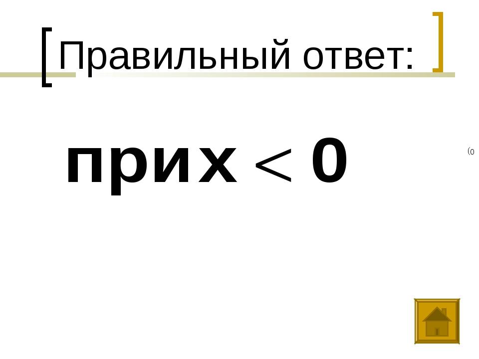 Правильный ответ: 0)