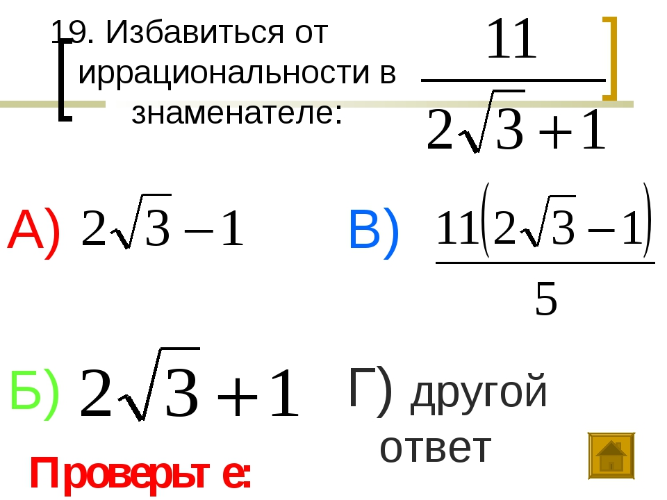 19. Избавиться от иррациональности в знаменателе: А) Б) В) Г) другой ответ Пр...
