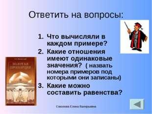 Ответить на вопросы: Что вычисляли в каждом примере? Какие отношения имеют од