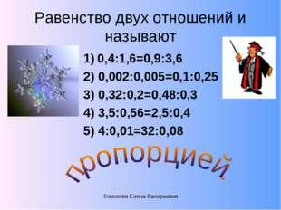 Равенство двух отношений и называют 1) 0,4:1,6=0,9:3,6 2) 0,002:0,005=0,1:0,2