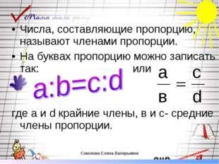 Числа, составляющие пропорцию, называют членами пропорции. На буквах пропорци