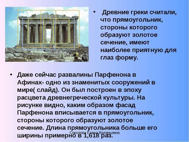 Древние греки считали, что прямоугольник, стороны которого образуют золотое...