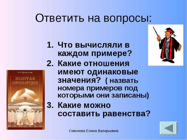 Ответить на вопросы: Что вычисляли в каждом примере? Какие отношения имеют од...
