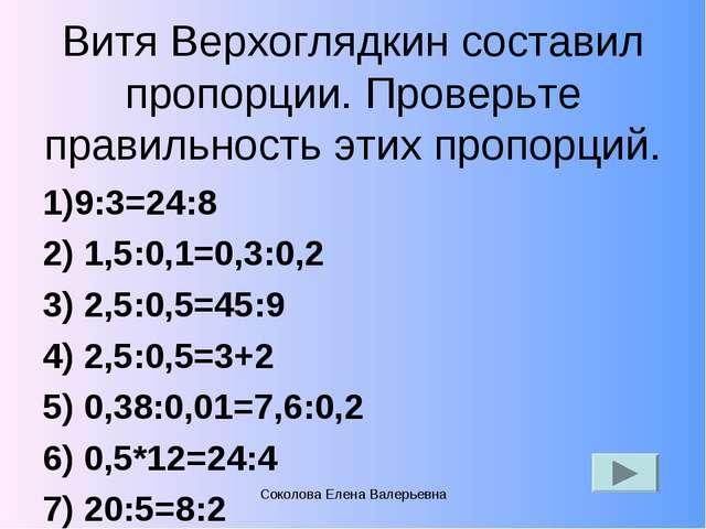 Витя Верхоглядкин составил пропорции. Проверьте правильность этих пропорций....