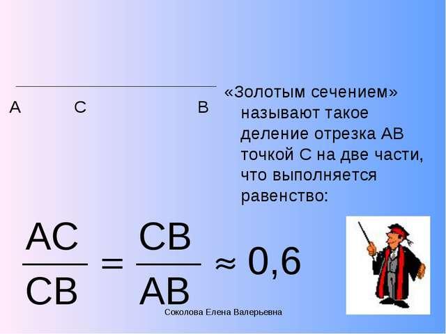 А С В «Золотым сечением» называют такое деление отрезка АВ точкой С на две ч...