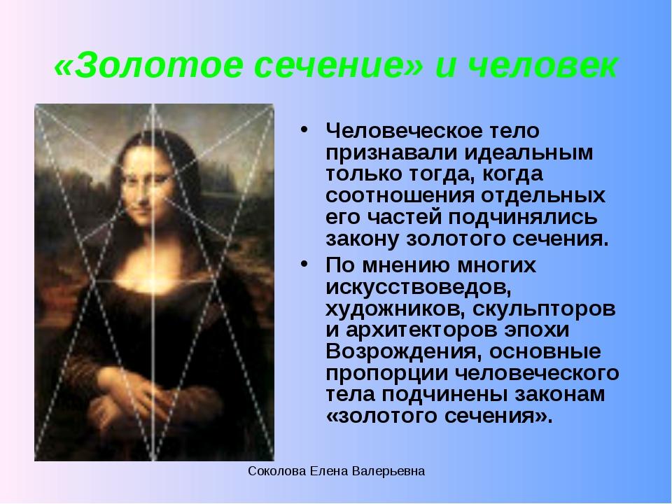 «Золотое сечение» и человек Человеческое тело признавали идеальным только тог...