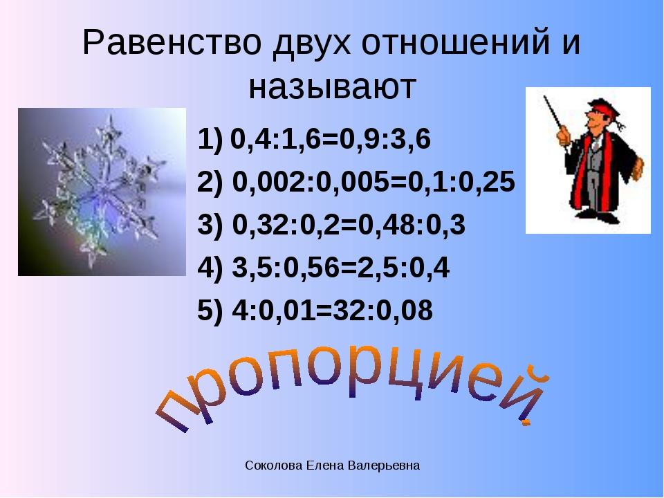 Равенство двух отношений и называют 1) 0,4:1,6=0,9:3,6 2) 0,002:0,005=0,1:0,2...