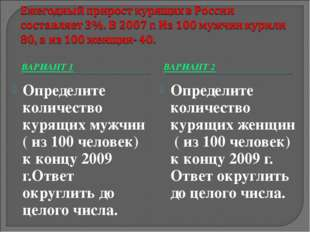 ВАРИАНТ 1 ВАРИАНТ 2 Определите количество курящих мужчин ( из 100 человек) к