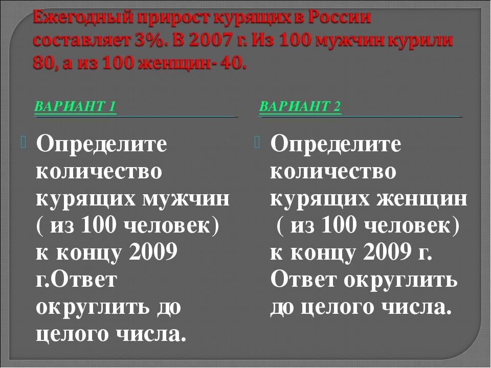 ВАРИАНТ 1 ВАРИАНТ 2 Определите количество курящих мужчин ( из 100 человек) к...