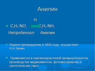 Анилин H С6Н5-NO2 С6Н5-NН2 Нитробензол Анилин Первое превращение в 1843 году