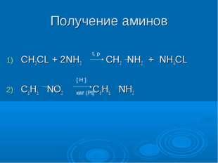 Получение аминов CH3CL + 2NH3 CH3 NH2 + NH4CL C6H5 NO2 C6H5 NH2 t, p [ H ] ка