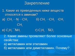 Закрепление 1. Какие из приведенных ниже веществ относятся к аминам? а) CH3 N