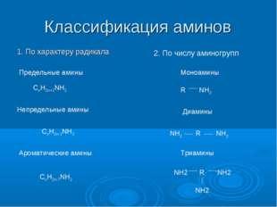 Классификация аминов 1. По характеру радикала 2. По числу аминогрупп Предельн